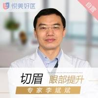 三甲名医李斌斌 眼部不松垂 重回20岁
