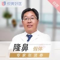 悦美特邀张贤春副主任 立体隆鼻 鼻综合 专业美容外科10余年