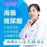 海薇玻尿酸