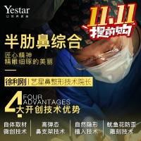 爆款❤半肋鼻综合双十一秒杀9999❤杭州技术top名医徐院坐诊 4大独创隆鼻技术