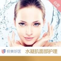 水凝肌面部护理 补水修复