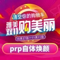 长沙雅美 双11特惠 PRP自体血清抗衰 PRP焕颜因子 除皱单部位