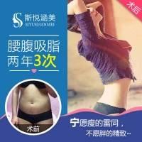 水动力吸脂瘦腰腹