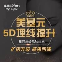武汉埋线提升  美基元5D线雕提拉 采用进口PDDO线 治我们终将逝去的青春