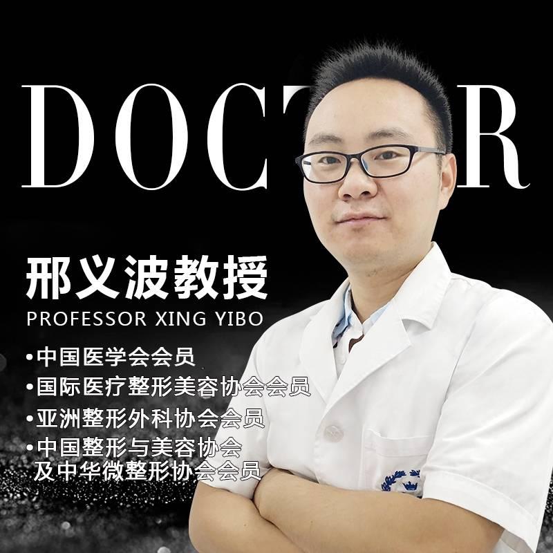刑义波医生