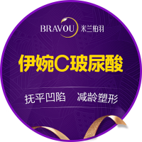 玻尿酸丰面颊 韩国进口伊婉C玻尿酸1ML 人气品牌