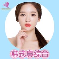 韩式鼻综合