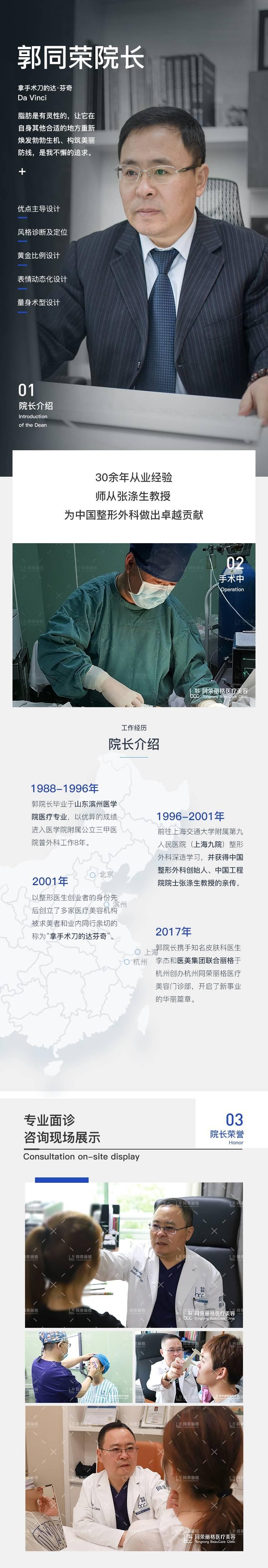郭同荣医生