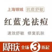 红蓝光祛痘 周年庆嗨购 红蓝光祛痘超值套餐10次 镇定消炎 祛痘除螨消炎 美白脱敏