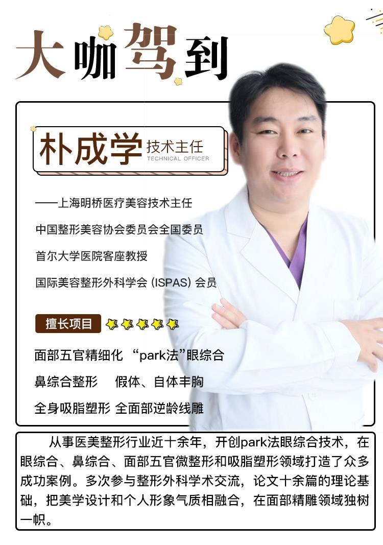 朴成学医生