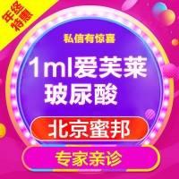 注射微整 北京爱芙莱玻尿酸1ML 年终特惠 私信即送胶原蛋白导入 塑型玻尿酸
