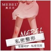 阴道紧缩 十五周年庆  上海女性私密 阴道紧缩 欧洲之星  私密青春逆龄术