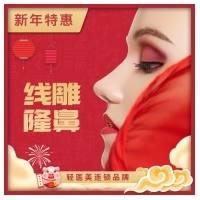 北京线雕鼻综合 隆鼻尖+鼻背+鼻小柱 给您安全 立体 挺翘美鼻 下单送项目