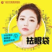 南京非手术免拆祛眼袋(内切/激光祛眼袋)切口隐蔽 快速恢复眼周年轻