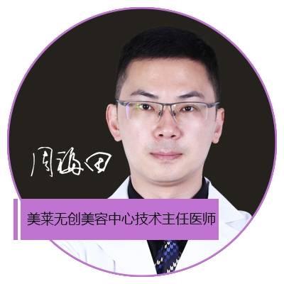 周福田医生