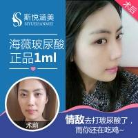 海薇玻尿酸 北京海薇玻尿酸1ml 10年以上整形从业专家亲诊 立体五官 帮你塑造嘭嘭少女脸