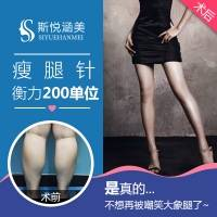 衡力瘦腿针 北京衡力瘦腿针 200单位 拯救肌肉型小腿 10年以上整形从业专家亲诊 效果自然