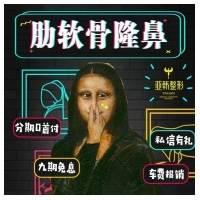 半肋软骨隆鼻 三级整形外科医院 @杨荣 还原生态鼻