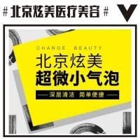 北京超微小气泡❤肌肤吸尘器 清理毛孔老废角质 深层祛黑头 摆脱素颜尴尬