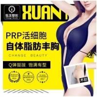 PRP自体脂肪隆胸 一次手术 大2个罩杯 实现动感性感饱满胸型 让爱人爱不释手