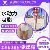 吸脂瘦大腿 吸脂减肥 大腿/腰腹/手臂/小腿/背部/副乳/妈妈臀360°环吸脂肪克星轻松减肥