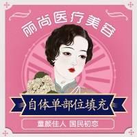 自体脂肪填充 @自体脂肪填充单部位 甜美童颜 面部瞬间年轻饱满 广州爆款