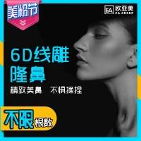 6D线雕鼻