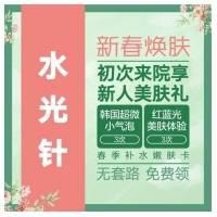 韩国进口水光针2mL#女神福利月 私信领脱毛年卡  报销路费 专家一对一面诊