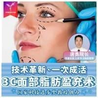 面部填充 3C自体脂肪盈充术  全面部特惠3999元  技术革新 一次成活 饱满逆龄