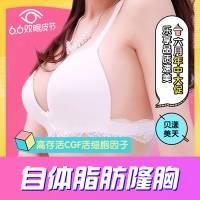 自体脂肪形体雕塑 鸡尾酒脂肪隆胸 高存活提纯技术 SVF脂肪胶+PRP 案例高额返现