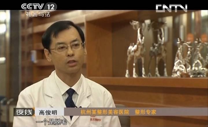 高俊明医生