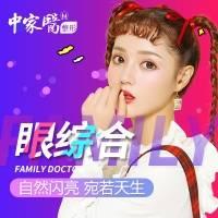 眼综合 眼部圣手 刘兵  占据全国top榜  累计销量2000 拯救各种眼部短板