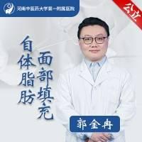 自体脂肪填充 郑州 自体脂肪全脸填充  公立三甲医院