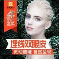 北京埋线双眼皮 多点分层定位 精雕灵动翘睫自然桃花眼