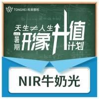 北京NIR牛奶光 免费皮肤检测 满一百送医用面膜 促进胶原蛋白再生 亮肤嫩肤