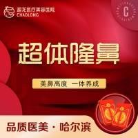 超体隆鼻@王海刚院长亲刀❤临床经验丰富 本地知名医院 32年品质保证