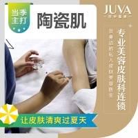 ❤陶瓷肌-夏季热卖39❤专业化操作流程;专为鸡皮肤/角化异常 /粉刺毛囊炎设计