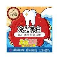 牙齿白到飞起的秘密#北京冷光美白 美丽从牙齿开始 让笑容更加灿烂 绽放最美自信