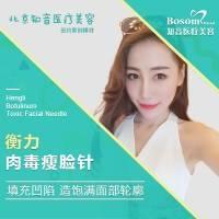 北京衡力肉毒素100单位 正品保证  可当场检验   女神打造小V脸必备神器