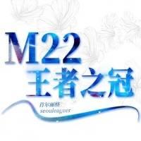 美白嫩肤 M22王者之冠  光子模式 多维分层瓷肌嫩肤补水
