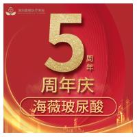 海薇玻尿酸 深圳海薇玻尿酸1ml   注射微整形 填充塑性 真品质量保障 支持当场验货