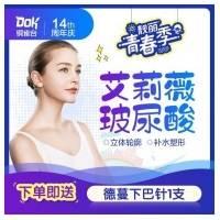 玻尿酸 艾莉薇玻尿酸 改善脸型 青春立显~