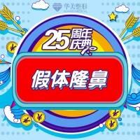 武汉假体隆鼻❤25周年庆✨年中大促回馈❤三级资质☑院长定制☑专车接送☑