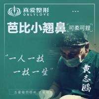 韩式芭比小翘鼻.院长亲诊@黄志鹏20余年临床案例.隆鼻/缩鼻翼/缩鼻头/假体隆鼻