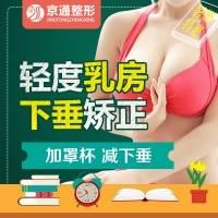 乳房下垂矫正 告别松弛下垂 重塑傲挺高峰 做自信女人