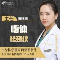 去颈纹 北京嗨体去颈纹 1.5ml去颈纹+2.5ml紧致提升 赋活天鹅颈 正品可验