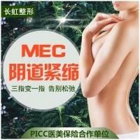 MEC微创阴道紧缩 恢复期短 解决阴道松弛问题