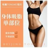 北京身体吸脂单部位 拍单送满额赠报车费高返现2千 瘦手臂瘦腿瘦腰减肥溶脂瘦身