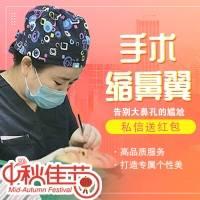 北京佰嘉利医美 鼻翼塑形 鼻孔缩小 精细化方案 术后恢复快