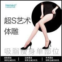 身体吸脂 瘦身塑形单部位 |▶私信即送小气泡 手臂/腰腹/肚子/后背/大腿/小腿